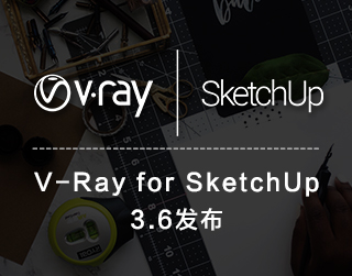 V-Ray 3.6 for SketchUp全新问世