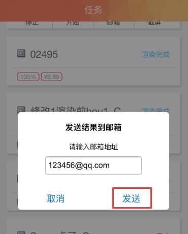 客户端下载任务到邮箱