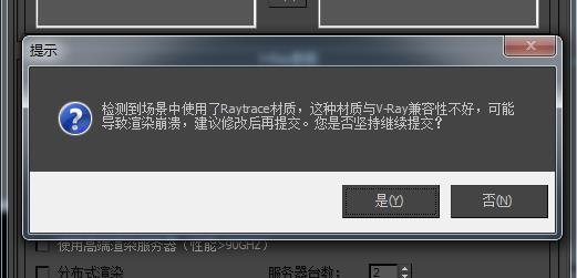 添加Raytrace材质报警