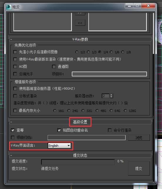 增加VRay界面提示语言设置