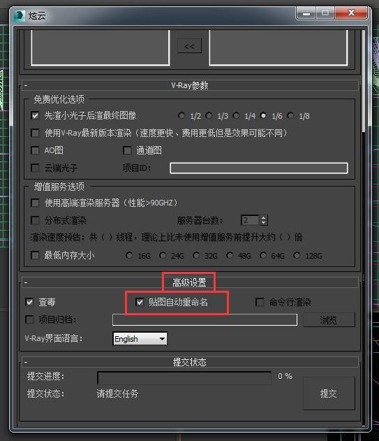 炫云自动重命名贴图功能改为可选项