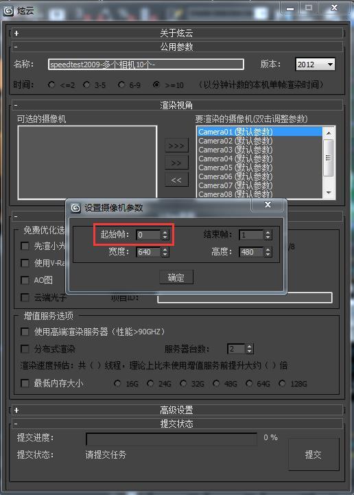 增加单个相机设置帧序列的功能