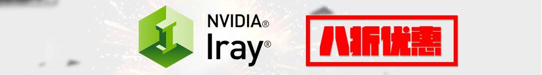炫云联合NVIDIA暑期送福利,凡通过炫云购买IRAY的可以享受8折优惠以及其他增值服务。更有免费试用90天等你来体验。