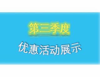 第三季度优惠活动展示_炫云云渲染农场