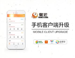 炫云手机客户端升级!炫云APP炫云手机客户端下载地址