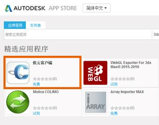 云渲染平台:炫云客户端入选Autodesk 3DsMAX推荐精选应用程序